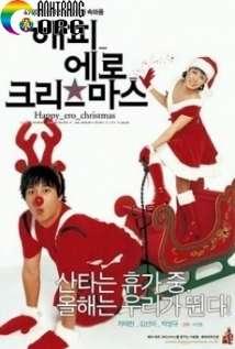 Happy-Ero-Christmas-1800