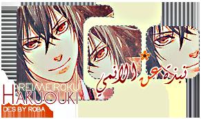 [Anime Passion] يقدم الحلقة الرابعة من الأنمي Hakuouki Reimeiroku hakuoukir03.png